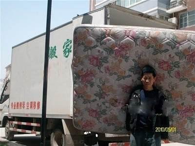 家庭个人搬迁